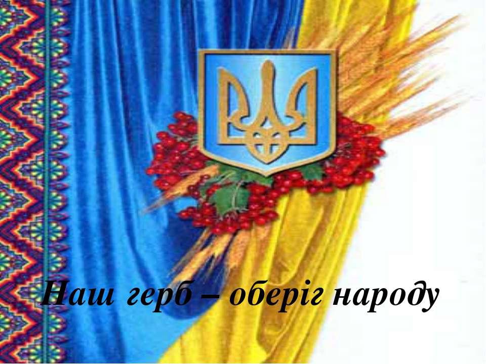 Наш герб – оберіг народу