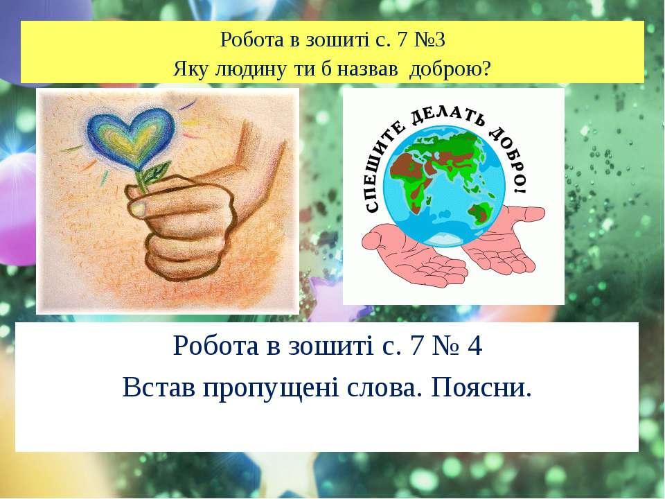 Робота в зошиті с. 7 № 4 Встав пропущені слова. Поясни. Робота в зошиті с. 7 ...