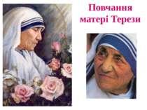 Повчання матері Терези