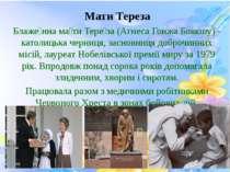 Мати Тереза Блаже нна ма ти Тере за (Агнеса Гонжа Боякшу) - католицька черниц...
