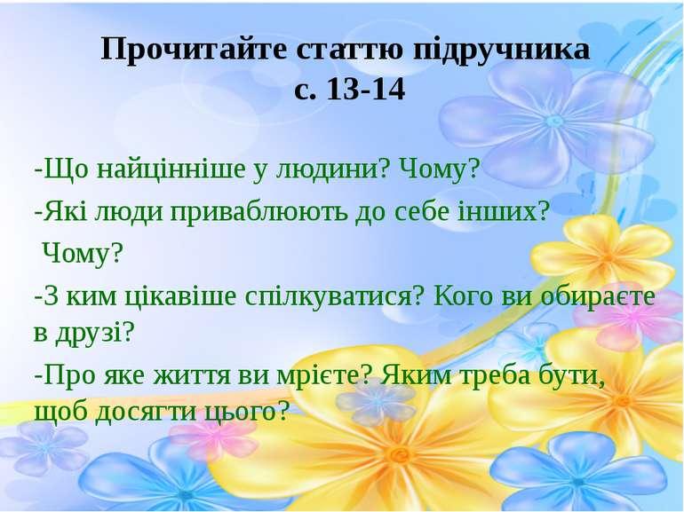 Прочитайте статтю підручника с. 13-14 -Що найцінніше у людини? Чому? -Які люд...