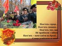 Пам'ять серця… Пам'ять сивини… Пам'ять тих, що Не прийшли з війни, Пам'ять –...