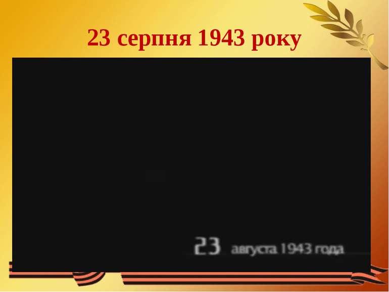 23 серпня 1943 року