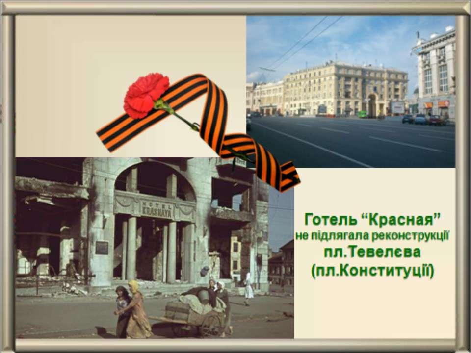 22 червня 1941 року німецьку фашисти без попередження напали на Радянський Со...