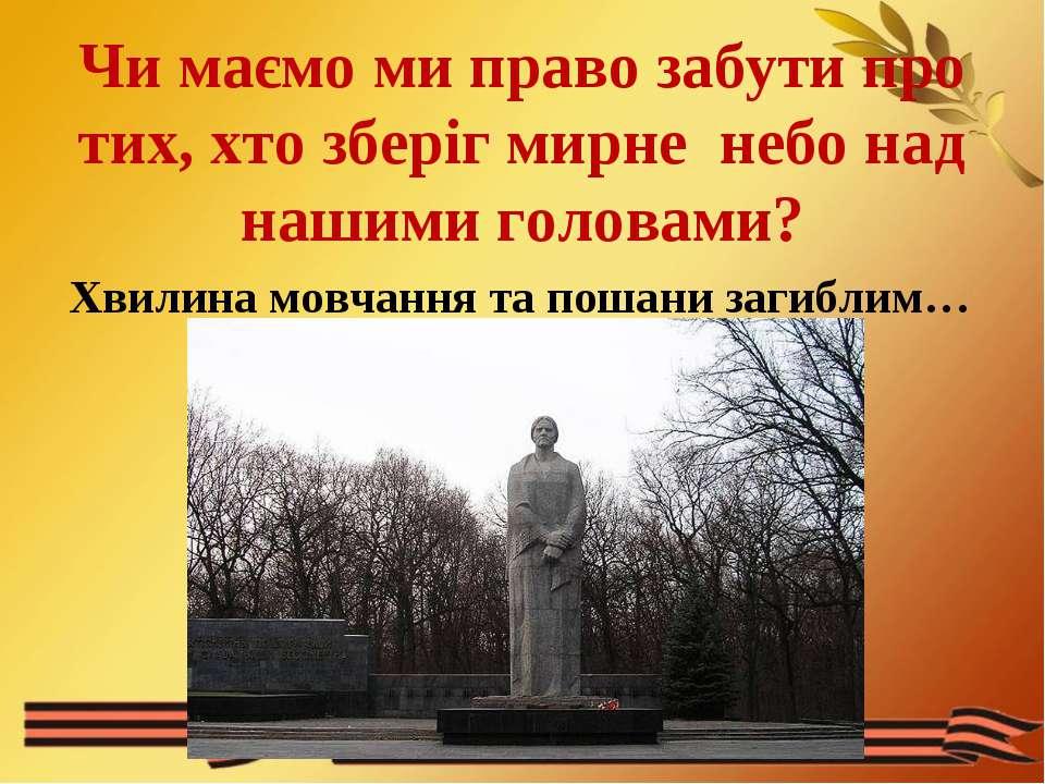 Чи маємо ми право забути про тих, хто зберіг мирне небо над нашими головами? ...