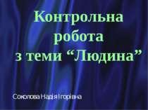 """Контрольна робота з теми """"Людина"""" Соколова Надія Ігорівна"""