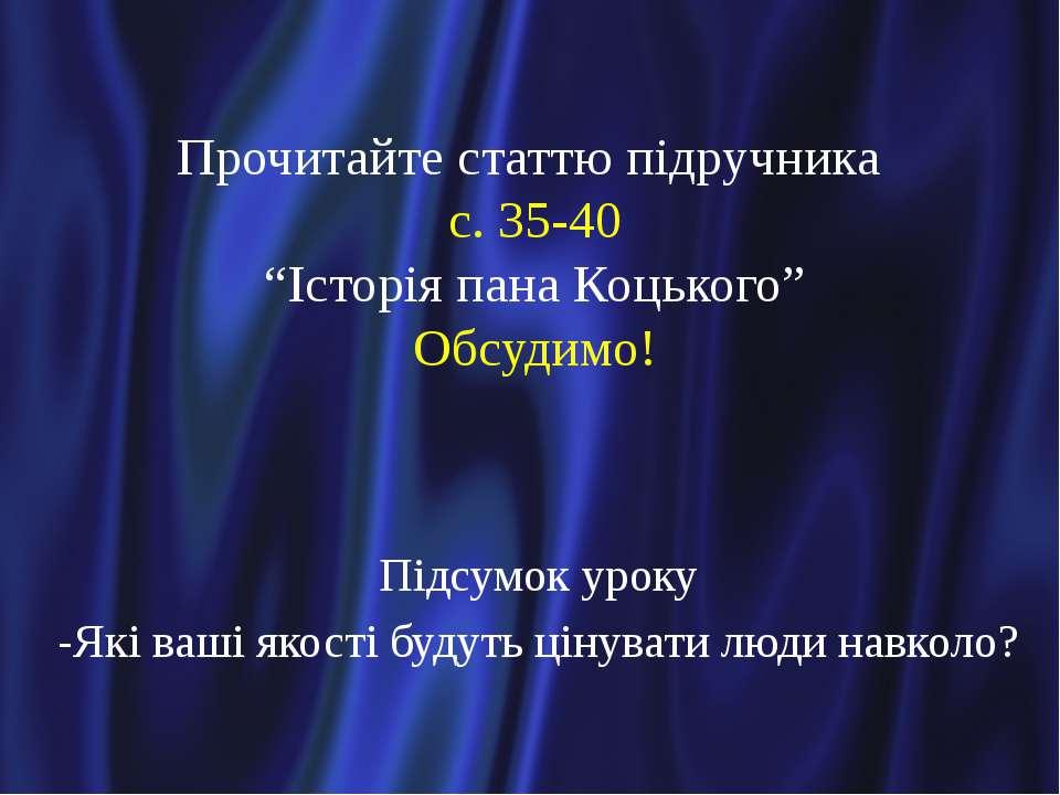 """Прочитайте статтю підручника с. 35-40 """"Історія пана Коцького"""" Обсудимо! Підсу..."""