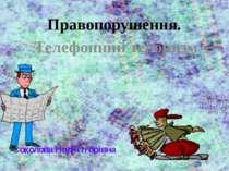 Соколова Надія Ігорівна Правопорушення. Телефонний тероризм