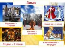 Зима Водохреща – 19 січня Свято Миколая – 19 грудня Різдво – 7 січня Новий рі...