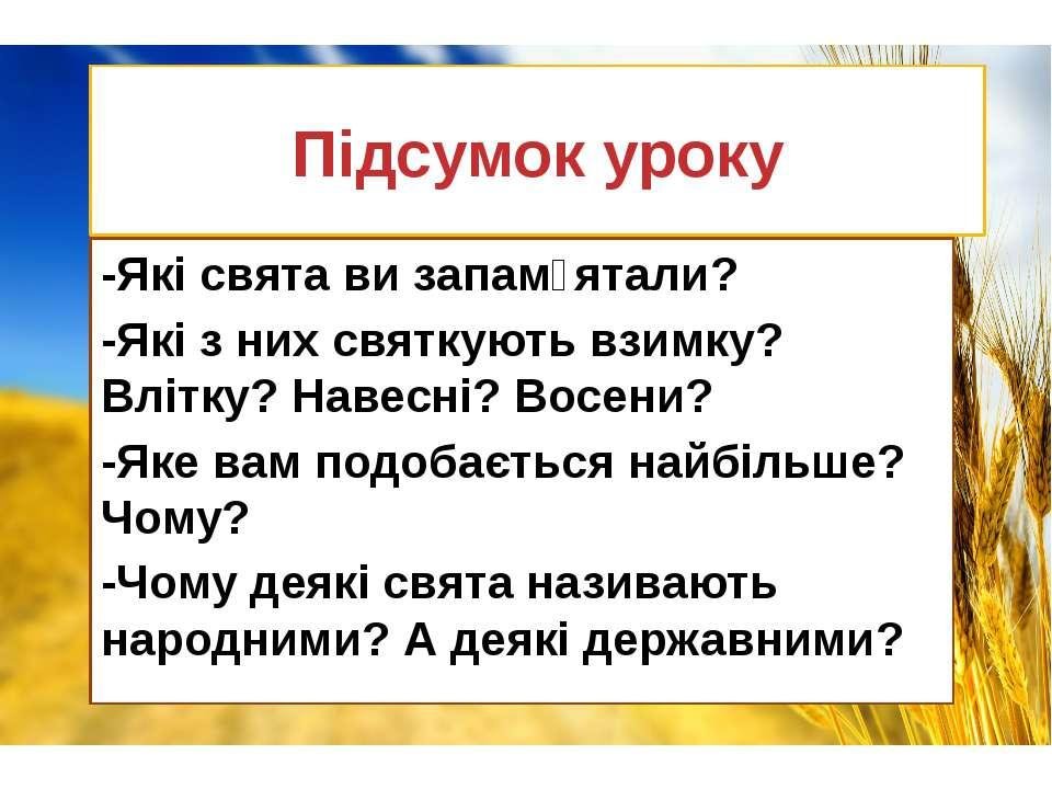 Підсумок уроку -Які свята ви запам᾿ятали? -Які з них святкують взимку? Влітку...