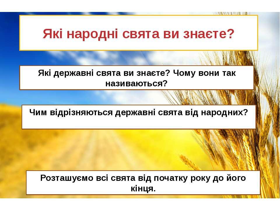 Які народні свята ви знаєте? Які державні свята ви знаєте? Чому вони так нази...