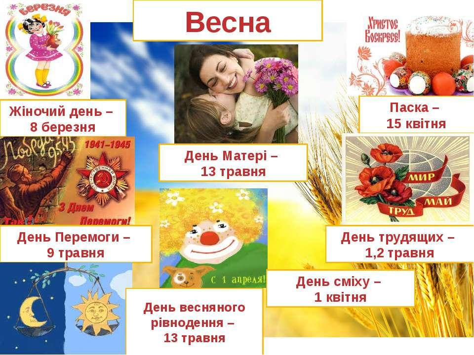 Весна Жіночий день – 8 березня Паска – 15 квітня День Матері – 13 травня День...