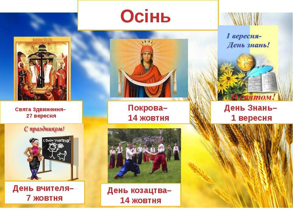 Осінь Свята Здвиження– 27 вересня День Знань– 1 вересня Покрова– 14 жовтня Де...