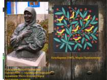 Пам'ятник Марії Оксентіївні Примаченко— українській народній художниці. Міст...