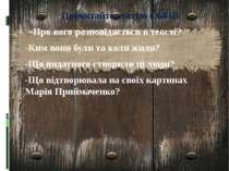Прочитайте статтю с.64-65 -Про кого розповідається в тексті? -Ким вони були т...