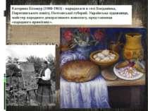 Катерина Білокур (1900-1961) - народилася в селі Богданівка, Пирятинського по...