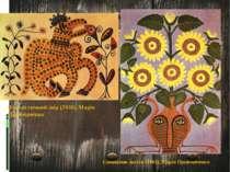 Соняшник життя (1963), Марія Приймаченко Фантастичний звір (1936), Марія Прий...