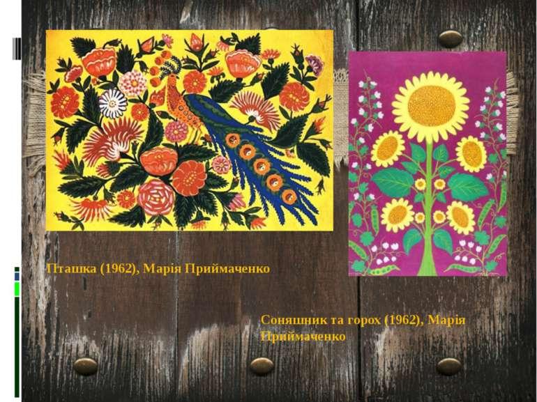 Пташка (1962), Марія Приймаченко Соняшник та горох (1962), Марія Приймаченко
