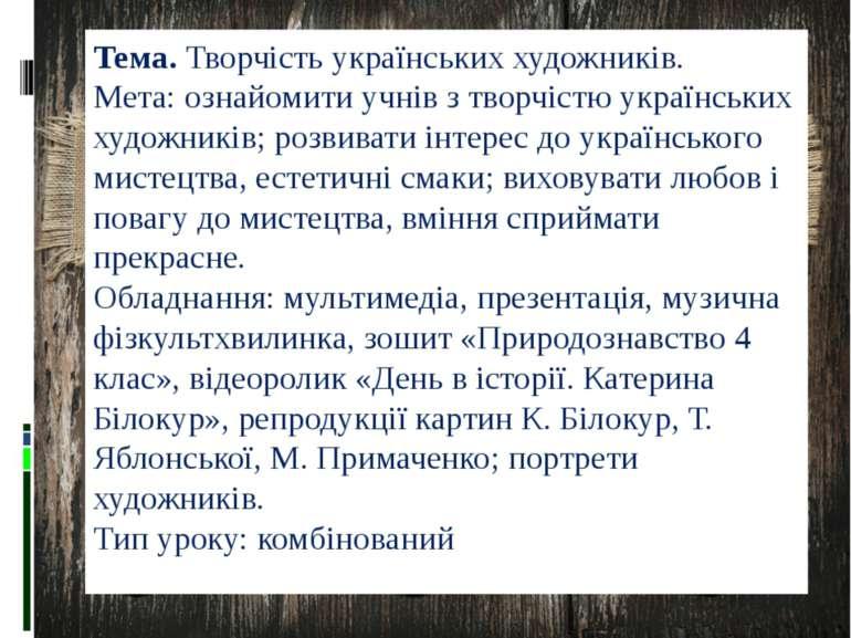 Тема. Творчість українських художників. Мета: ознайомити учнів з творчістю ук...