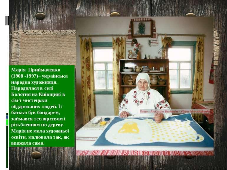 Марія Приймаченко (1908 -1997)– українська народна художниця. Народилася в се...