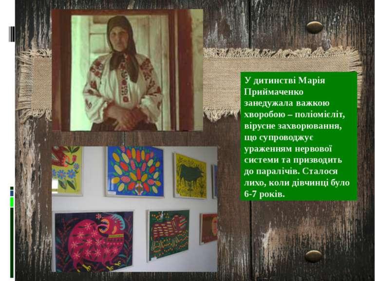 У дитинстві Марія Приймаченко занедужала важкою хворобою – поліомієліт, вірус...