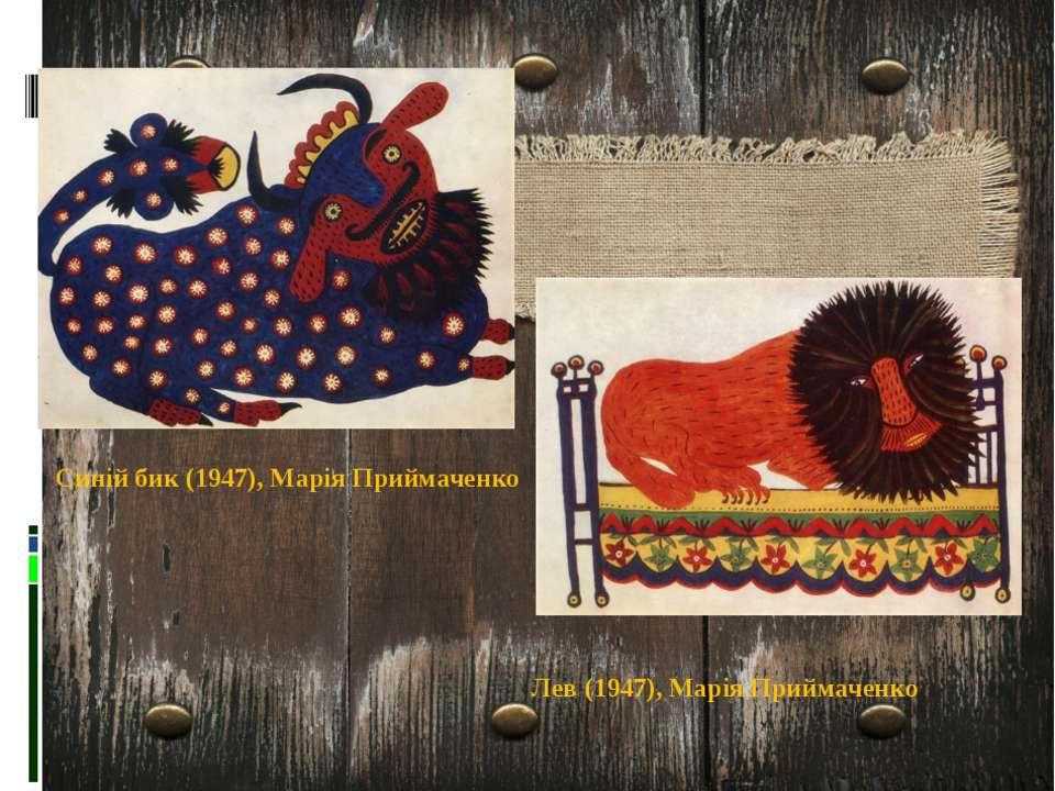 Синій бик (1947), Марія Приймаченко Лев (1947), Марія Приймаченко
