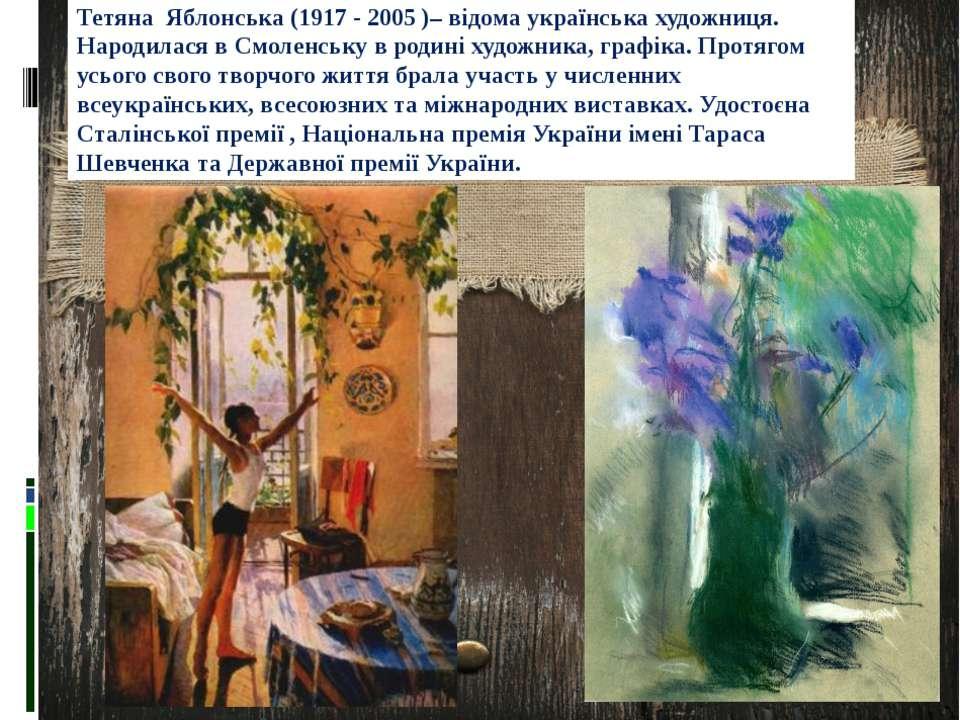 Тетяна Яблонська (1917 - 2005 )– відома українська художниця. Народилася в См...