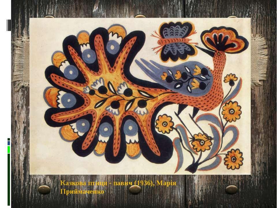 Казкова птиця - павич (1936), Марія Приймаченко
