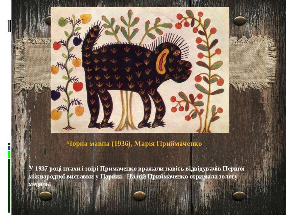 У 1937 році птахи і звірі Примаченко вражали навіть відвідувачів Першої міжна...