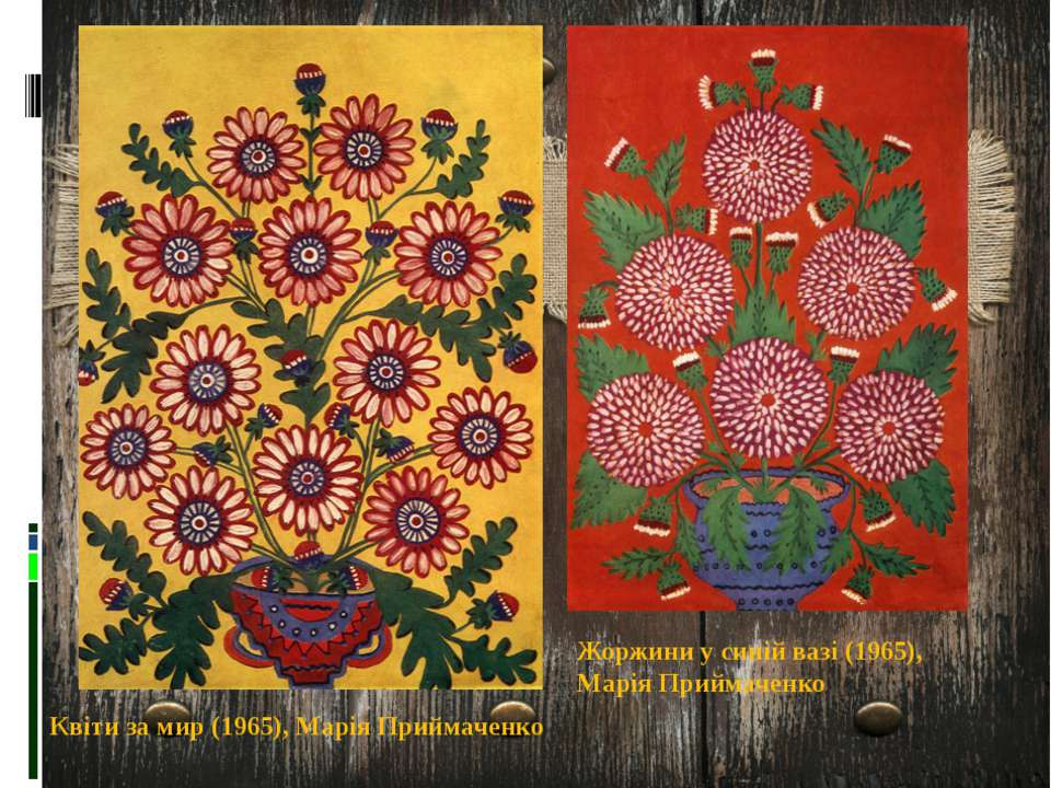 Квіти за мир (1965), Марія Приймаченко Жоржини у синій вазі (1965), Марія При...