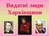 Видатні люди Харківщини