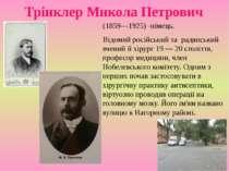 Трінклер Микола Петрович (1859—1925) -німець. Відомий російський та радянськи...
