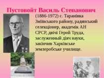 Пустовойт Василь Степанович (1886-1972) с. Таранівка Зміївського району, радя...