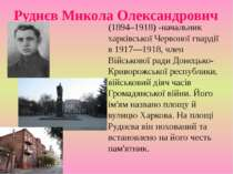 Руднєв Микола Олександрович (1894–1918) -начальник харківської Червоної гвард...