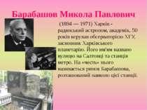 Барабашов Микола Павлович (1894 — 1971) Харків - радянський астроном, академі...