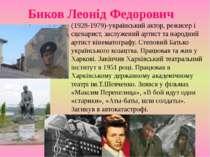 Биков Леонід Федорович (1928-1979)-український актор, режисер і сценарист, за...