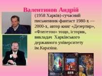 Валентинов Андрій (1958 Харків)-сучасний письменник-фантаст 1980-х — 2000-х, ...