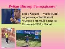 Рубан Віктор Геннадієвич (1981 Харків) — український спортсмен, олімпійський ...