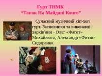 """Гурт ТНМК """"Танок На Майдані Конго"""" Сучасний музичний хіп-хоп гурт. Засновники..."""