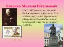 Лисенко Микола Вітальович (1842-1912)-всесвітньо відомий піаніст, диригент, к...