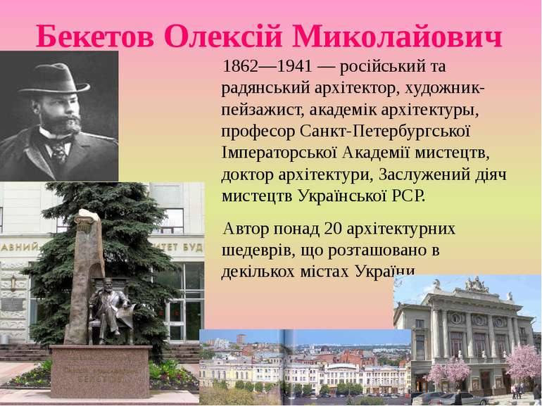 Бекетов Олексій Миколайович 1862—1941 — російський та радянський архітектор, ...