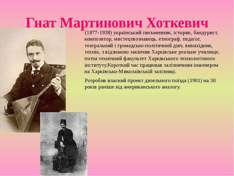 Гнат Мартинович Хоткевич (1877-1938) український письменник, історик, бандури...