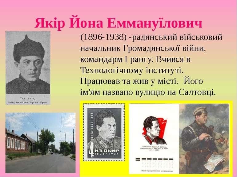 Якір Йона Еммануїлович (1896-1938) -радянський військовий начальник Громадянс...