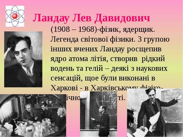 Ландау Лев Давидович (1908 – 1968)-фізик, ядерщик. Легенда світової фізики. З...