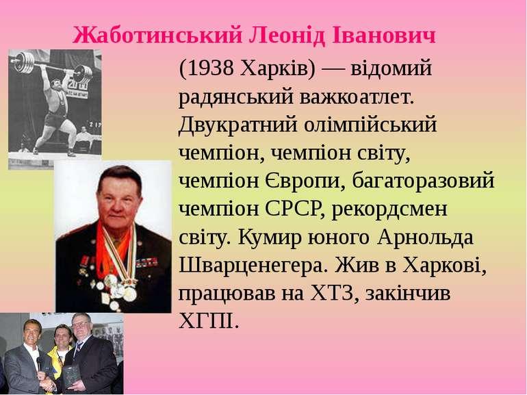 Жаботинський Леонід Іванович (1938 Харків) — відомий радянський важкоатлет. Д...