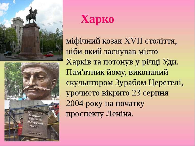 Харко міфічний козак XVII століття, ніби який заснував місто Харків та потону...