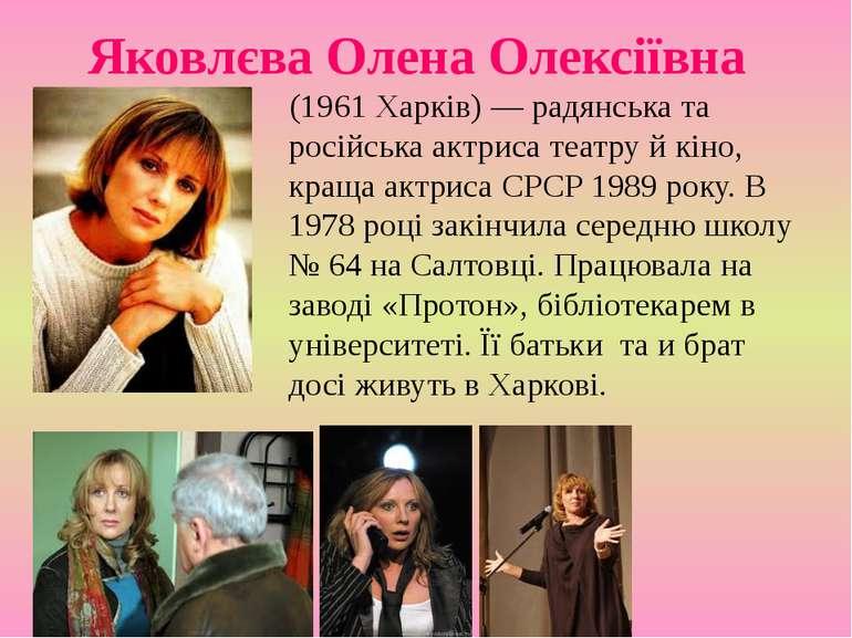 Яковлєва Олена Олексіївна (1961 Харків) — радянська та російська актриса теат...