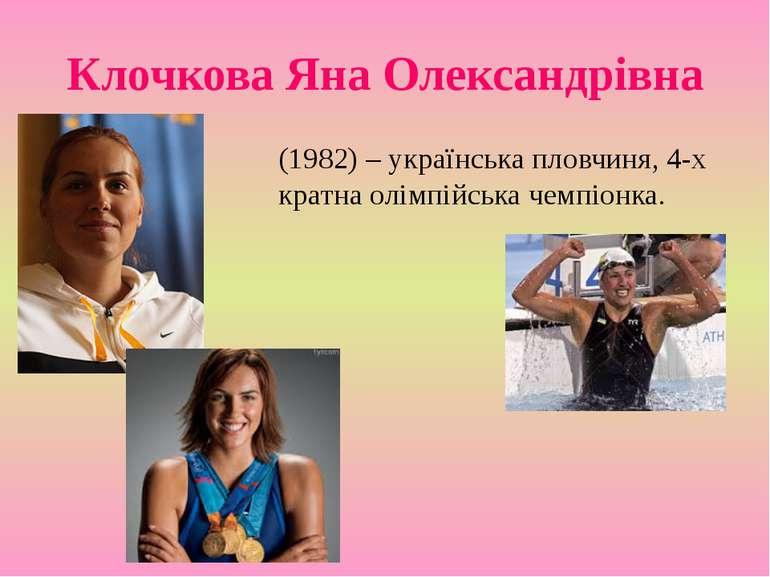 Клочкова Яна Олександрівна (1982) – українська пловчиня, 4-х кратна олімпійсь...