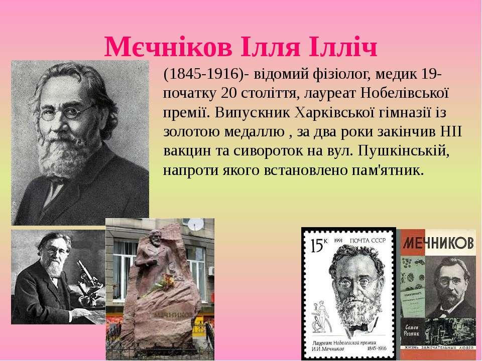 Мєчніков Ілля Ілліч (1845-1916)- відомий фізіолог, медик 19-початку 20 століт...