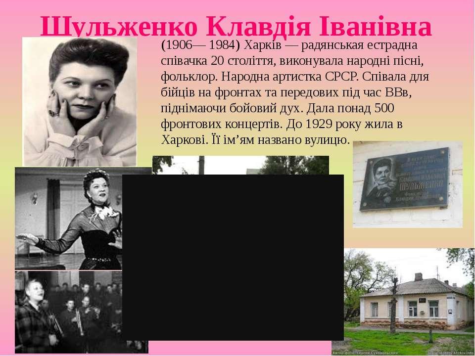 Шульженко Клавдія Іванівна (1906— 1984) Харків — радянськая естрадна співачка...